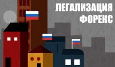 Совет Федерации собирается легализовать рынок Форекс