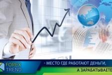 «Форекс Тренд» сообщает об изменениях в индексах