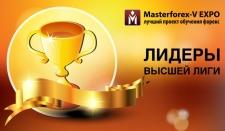 Академия Masterforex-V определила всего 20 рекомендованных брокеров Форекс