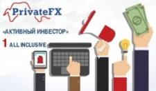 Специалисты «PrivateFX» рассказали о преимуществах сервиса «Активный инвестор»